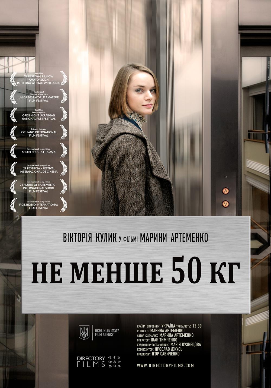 50kg-poster70x100-poster-UA