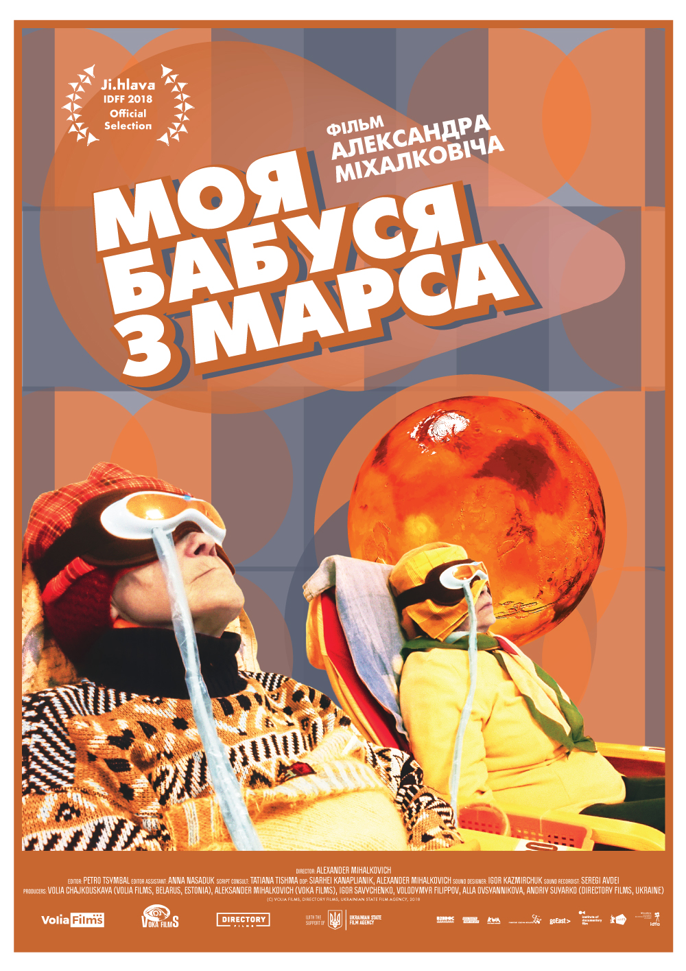 MGFMARS-841×1189-poster-UA