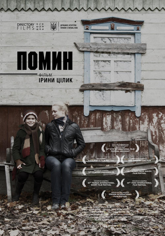 Pomyn70x100-poster-UA