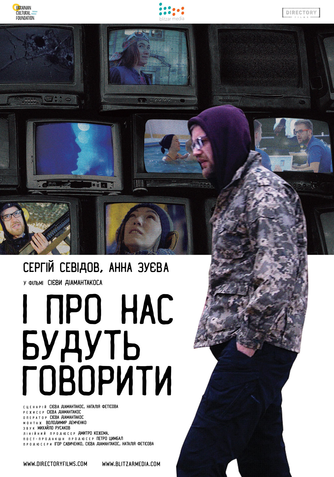 andtheywilltalk2-6_ukr_700х100