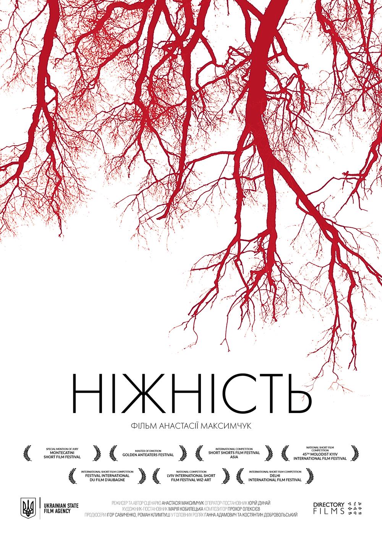 nezhnost_70x100_UKR