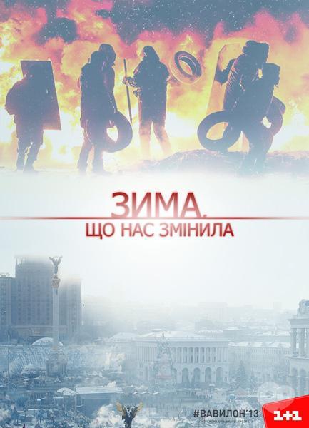 pereglyad-filmu-nebesna-sotnya-z-cyklu-zyma-shcho.6