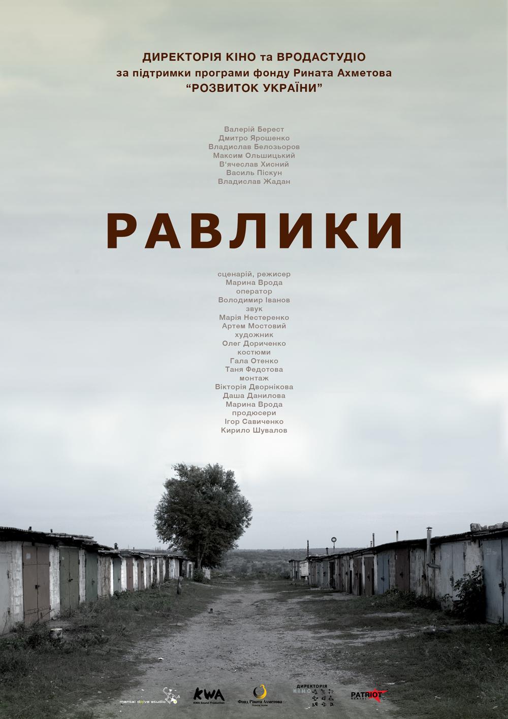 ravlyk-594×841-UA