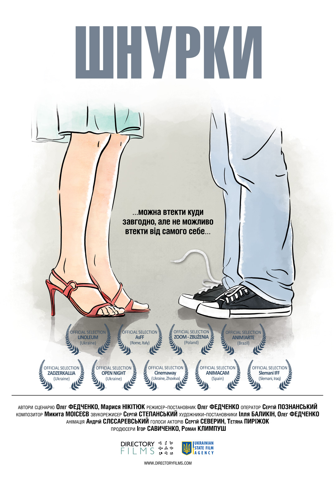 Laces_Poster_awards_ua_preview