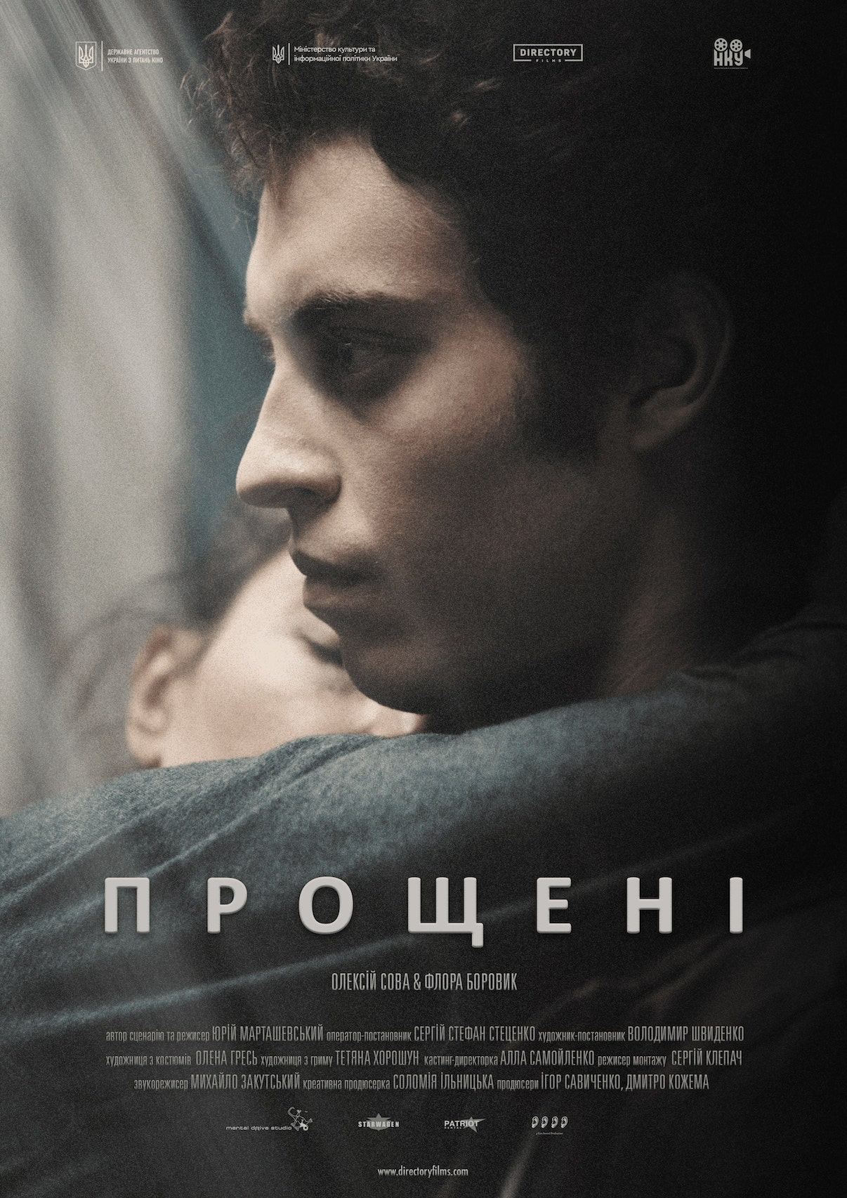 poster_the-forgiven_ukr_optimized